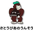 株式会社 佐藤ピアノ運送